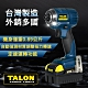 【TALON達龍電動工具】18V 鋰電 無刷馬達 衝擊起子機 TD7940 起子機 product thumbnail 1