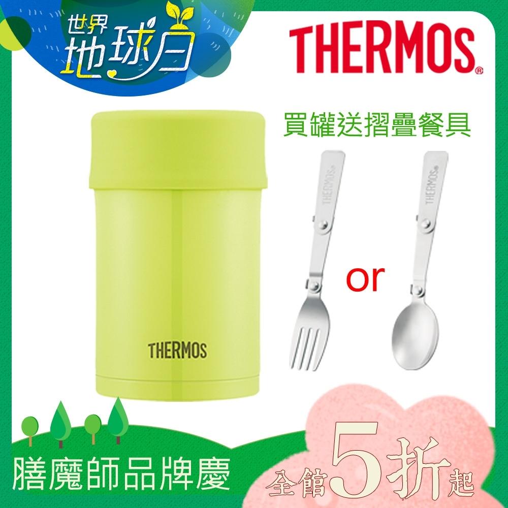 [加碼送折疊湯匙或叉子]THERMOS膳魔師 不鏽鋼真空食物燜燒罐0.5L(JBN-500-G)