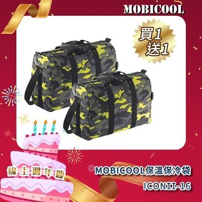 ★限時買一送一★MOBICOOL ICON Ⅱ 16 保溫保冷袋(迷彩黃)
