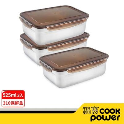 【CookPower鍋寶】316不鏽鋼保鮮盒525ml3入組 EO-BVS5031Z3