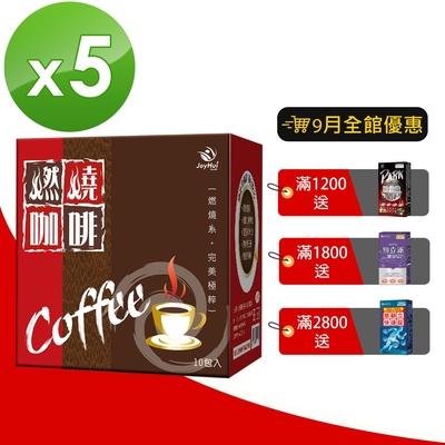 【健康進行式JoyHui】燃燒咖啡10包*5盒 (領券再折)