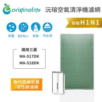 Original Life 可水洗超淨化清淨機濾網 適用:三菱 MA-517DK