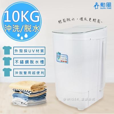 勳風 10公斤沖脫多用不鏽鋼內槽脫水機(HHF-K9790)高速/高扭力/防震