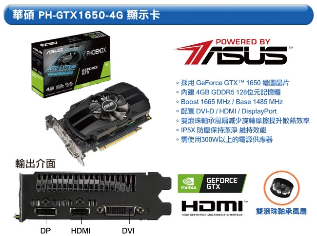 華碩H310平台[激光死神]i5六核GTX1650獨顯電玩機
