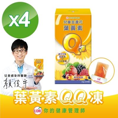 UDR 兒童金盞花葉黃素Q凍x4盒