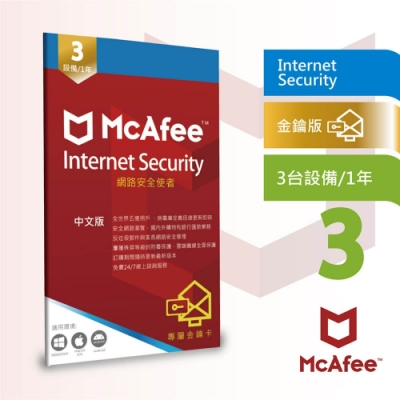 McAfee Internet Security 2021 網路防毒使者3台1年中文卡片版