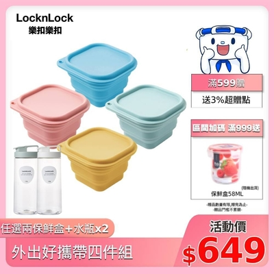 [任選2入 再送1.2L冷水壺2入]【樂扣樂扣】矽膠粉彩摺疊保鮮盒500ml(四色任選)