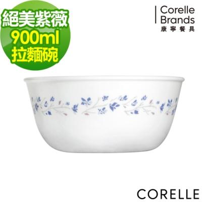 CORELLE康寧 絕美紫薇900ml麵碗
