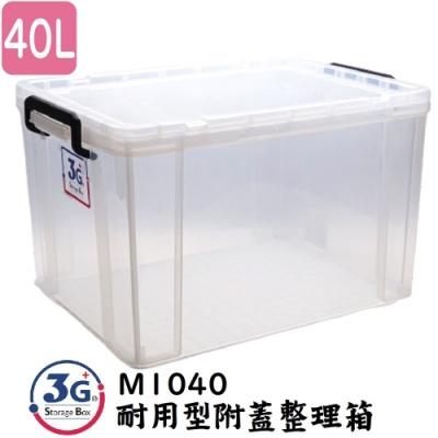 3G+ Storage Box M1040耐用型附蓋整理箱40L(1入) 多用途收納整理箱 日式強固型 可疊式收納箱 PP收納箱 掀蓋塑膠透明整理箱 防潮收納箱 玩具收納箱 寵物箱