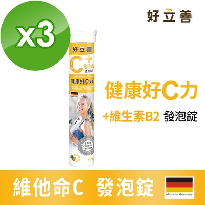 德國 好立善 維他命C發泡錠 3入組(20錠x3)(鳳梨口味)維生素C250mg