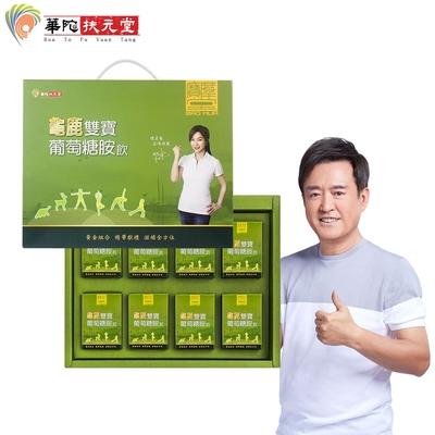 華陀扶元堂 龜鹿雙寶葡萄糖胺飲1盒(8瓶/盒)