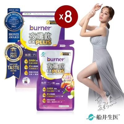 船井 burner倍熱 夜孅飲EX PLUS8週代謝強化組_共56包(速)
