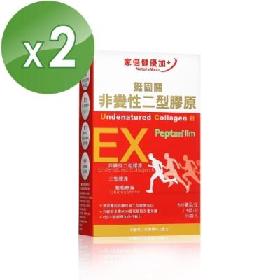 NatureMax家倍健_挺固關日本非變性二型膠原蛋白(30錠/盒x2盒)