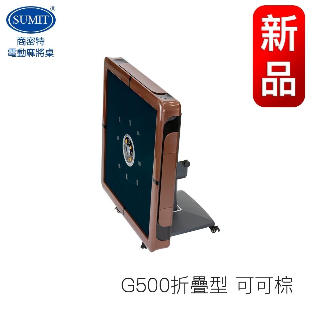 商密特 G500 5代旋風麻將機 折疊型 可可棕