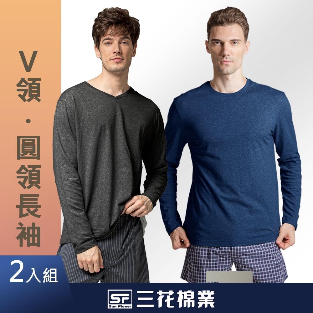 男長T 三花SunFlower彩色圓領/V領長袖衫.男內衣(2件)