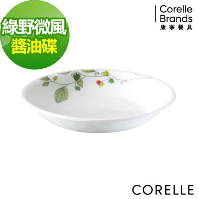 【美國康寧】CORELLE綠野微風醬油碟