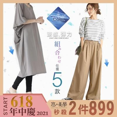 [時時樂][時時樂]悠美學-日系簡約涼感造型洋裝/長褲-5款任選(M-XL)-2件899