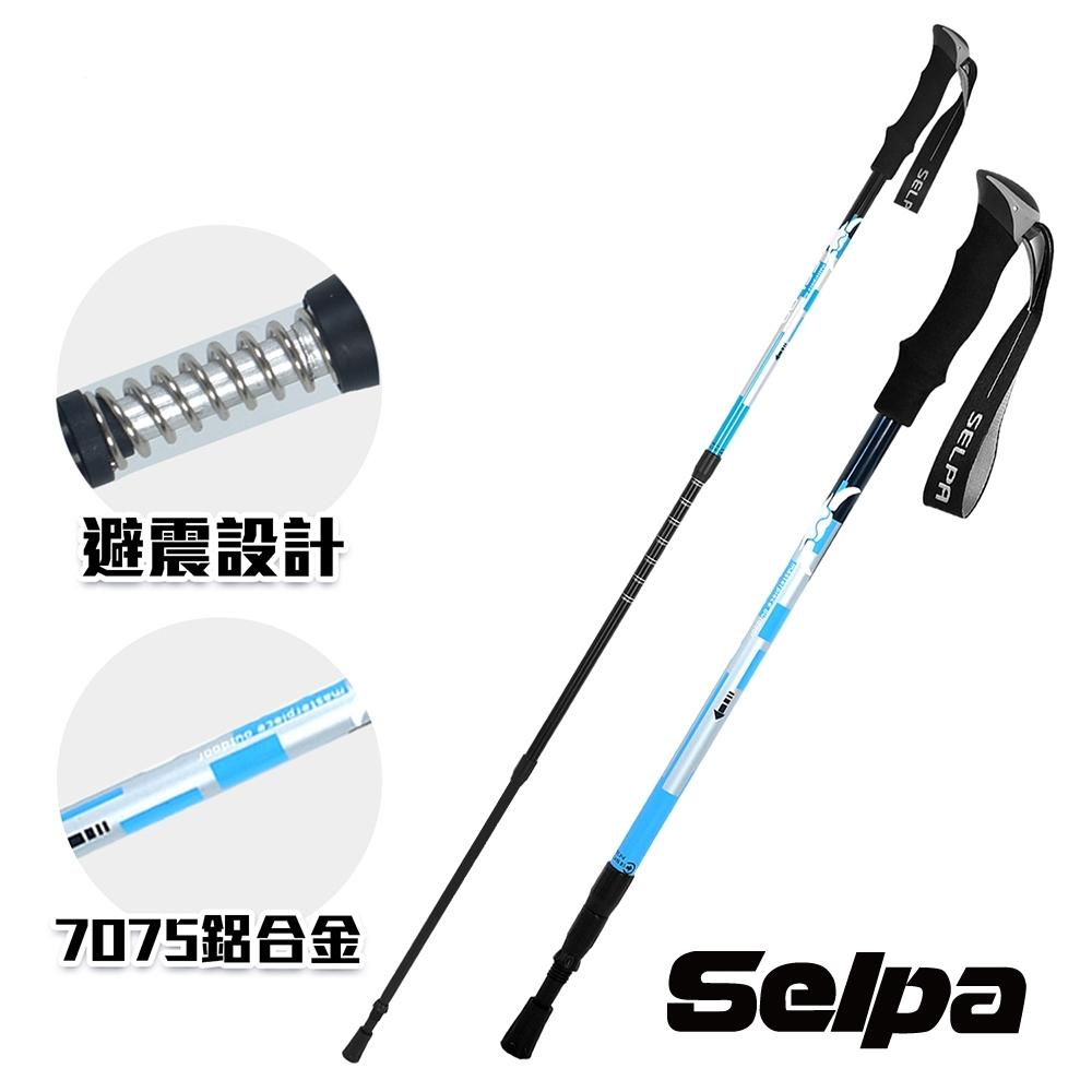 韓國SELPA 雲頂7075鋁合金避震登山杖(三色任選)