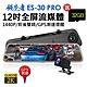 領先者 ES-30 PRO 12吋全屏2K高清流媒體 GPS測速 全螢幕觸控後視鏡行車記錄器 product thumbnail 1