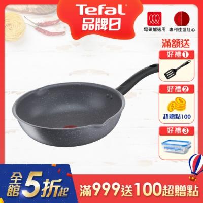 Tefal法國特福 礦物元素IH系列24CM多用型不沾深平鍋(電磁爐適用)(快)