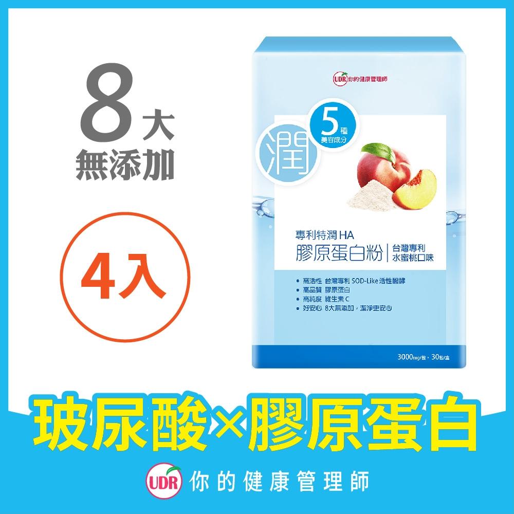 UDR專利特潤HA膠原蛋白粉x4盒