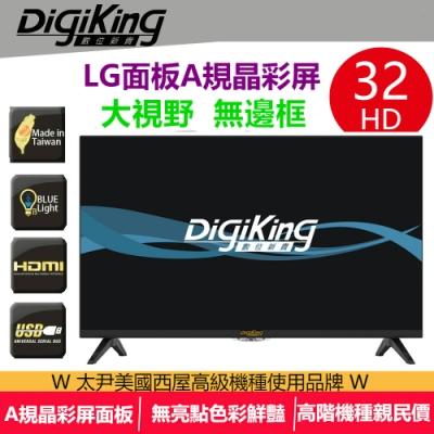 DigiKing 數位新貴32吋低藍光 LED數位有線電視專用機種 DK-3251M