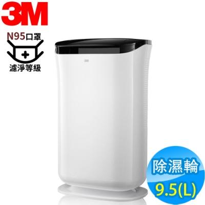 [期間限定] 3M 9.5L 雙效空氣清淨除濕機 FD-A90W