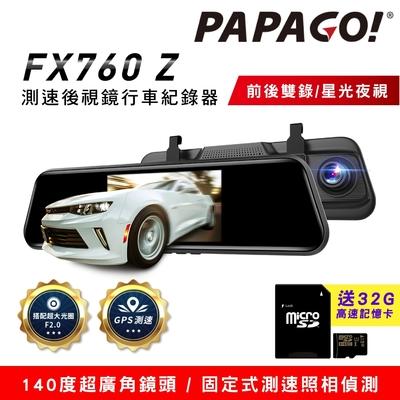 PAPAGO! FX760Z GPS測速後視鏡行車紀錄器(星光夜視/倒車顯影/前後雙錄)~急