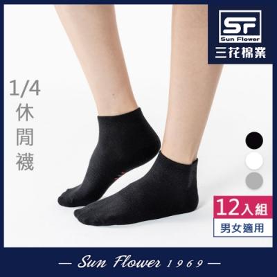 襪.襪子 三花SunFlower1/4休閒襪.襪子(12雙)