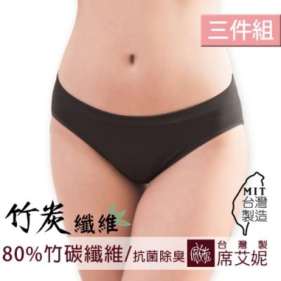 席艾妮SHIANEY 台灣製造(3件組)超彈力低腰舒適內褲 80%竹炭纖維
