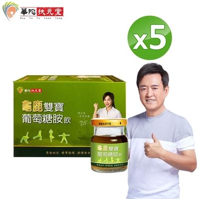 華陀扶元堂 龜鹿雙寶葡萄糖胺飲5盒(6瓶/盒)