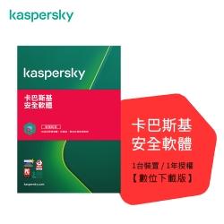 卡巴斯基安全軟體 /1台1年 下載版