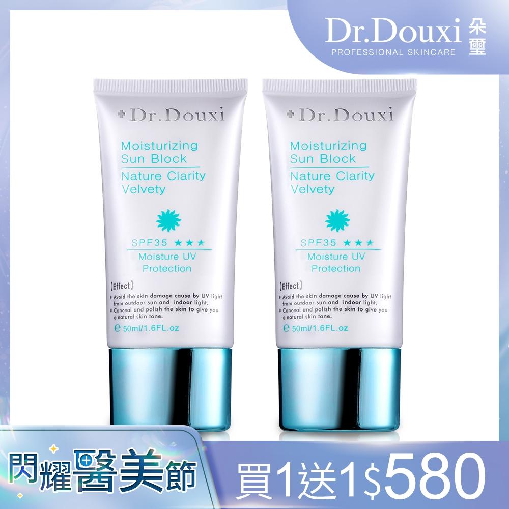 買1送1【Dr.Douxi 朵璽】水漾美肌潤色隔離霜 SPF35 50ml