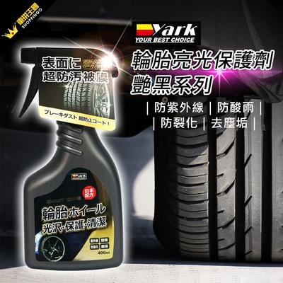 【贈洗車海綿】YARK亞克 輪胎亮光保護劑-艷黑系列 (400ml)