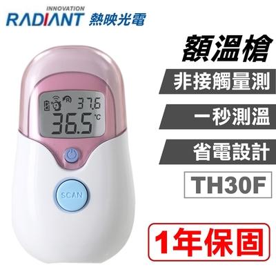 Radiant 熱映光電 非接觸式 紅外線 額溫槍 TH30F (1年保固 紅外線體溫計)