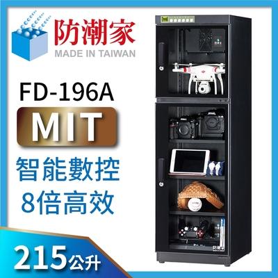 防潮家 215公升旗艦微電腦電子防潮箱FD-196A
