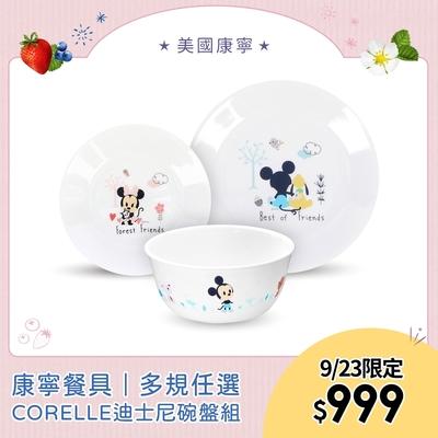 [任選均一價]【美國康寧 CORELLE】迪士尼系列碗盤組|多規格可選|
