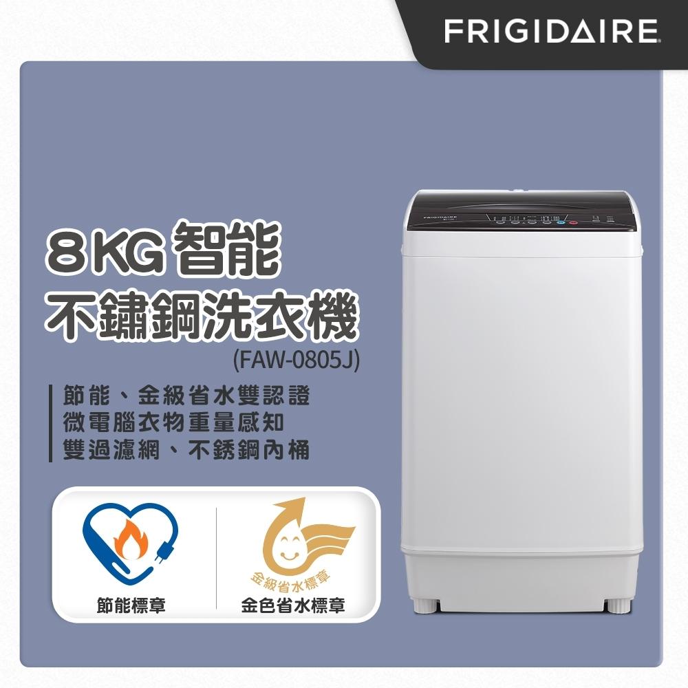 美國富及第Frigidaire 8kg 智能不銹鋼洗衣機 FAW-0805J