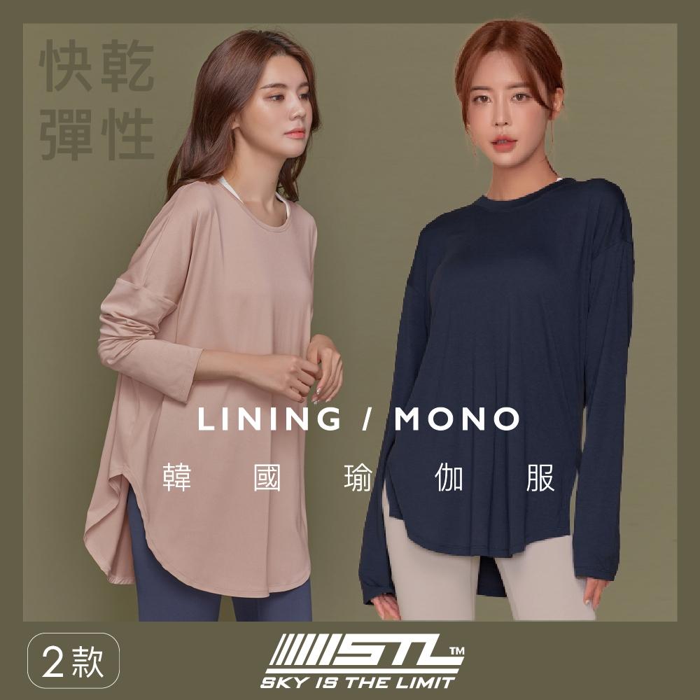 STL yoga 2款 (Lining寬T / MonoOverfit 莫代爾棉柔)長版蓋臀長袖打底衣上衣 韓國瑜珈運動機能
