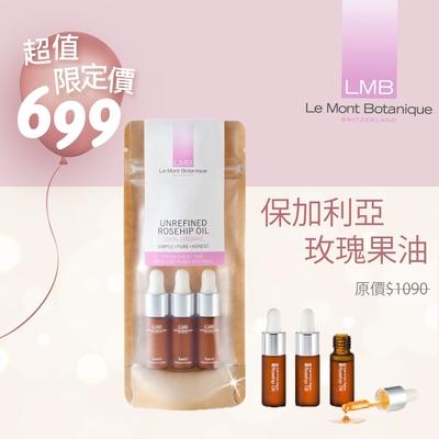 Le Mont Botanique LMB 臉部頭髮保養 保加利亞玫瑰果油 3x5ml 歐盟認證