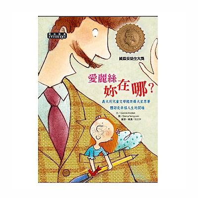 閣林 波隆那插畫獎-愛麗絲妳在哪(1書1CD)