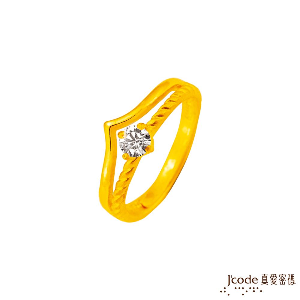 J'code真愛密碼 小精彩(雙排)黃金戒指