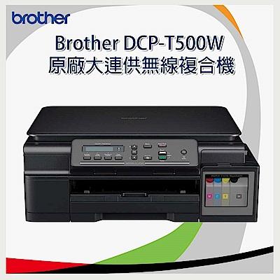 Brother DCP-T500W 原廠大連供無線複合機