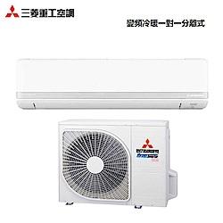 MITSUBISH三菱重工 3-5坪冷暖變頻冷氣DXK25