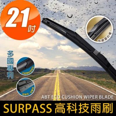 【安伯特】SURPASS高科技避震雨刷21吋(1入)台灣製造 多國認證專利 環保耐用材質