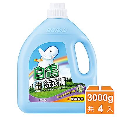 白鴿 天然酵素洗衣精 柔纖抑菌-3000gx4瓶