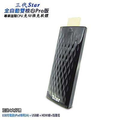 【三代尊爵黑】Star-33K全自動雙核無線影音鏡像器(送4大好禮)