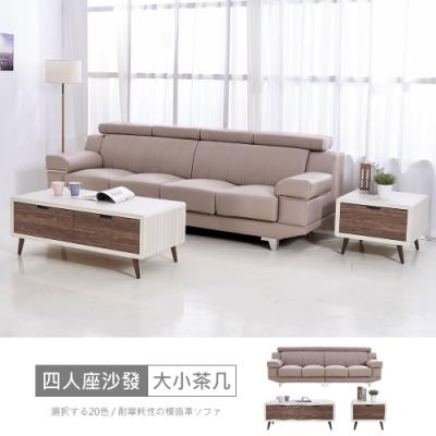 時尚屋 布萊恩四人座耐磨多功能仿牛皮NAPPA質感沙發+班諾北歐大小茶几(共20色)