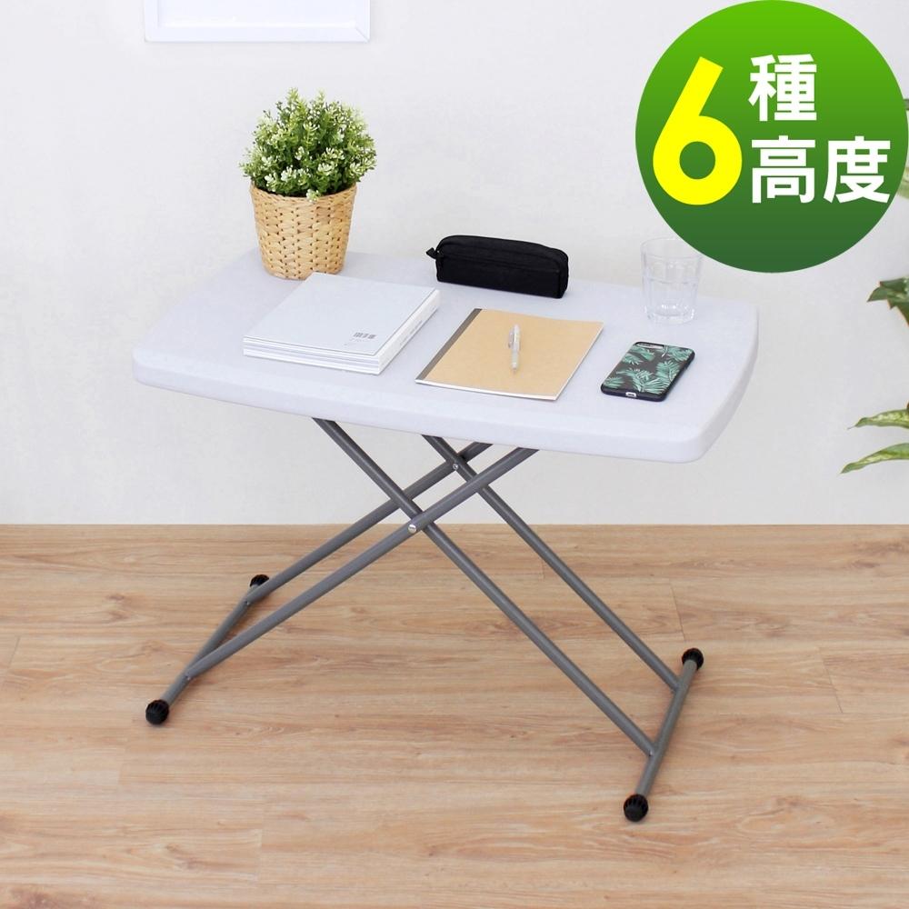 免工具 寬76.5x高38-75/公分-六段式可調整高度-折疊桌 電腦書桌 工作洽談桌 摺疊餐桌
