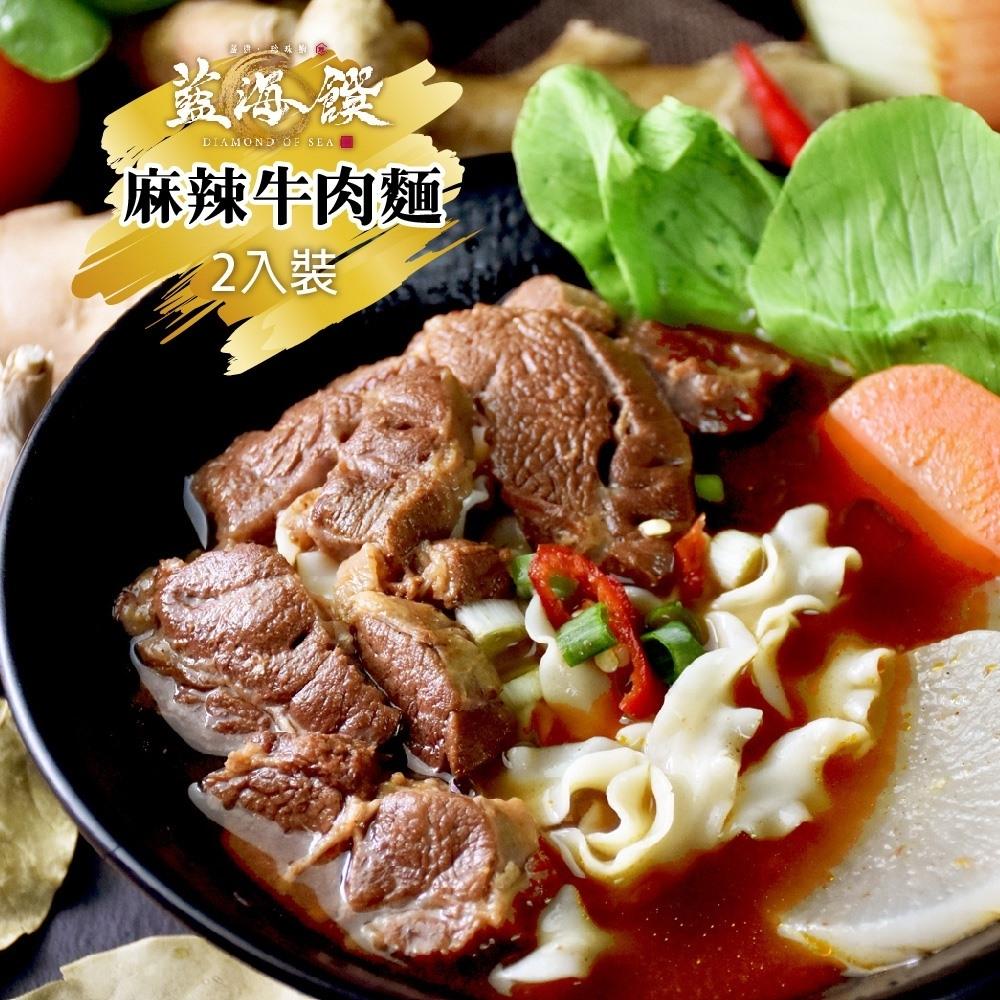 藍海饌‧麻辣牛肉麵(2入裝/盒)